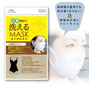 ウイルス対策!水着素材の洗えるマスク 耐久性・速乾性抜群[ネコポスで送料190円]|futaba28