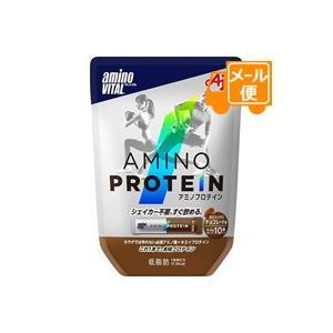 [ネコポスで送料160円]アミノバイタル アミノプロテイン チョコレート味 10本|futaba28