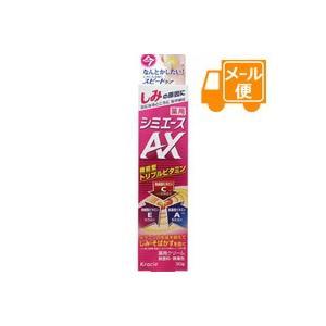 [ネコポスで送料160円]薬用 シミエースAX 30g