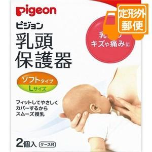 [定形外郵便] ピジョン 乳頭保護器 授乳用ソフトタイプ Lサイズ