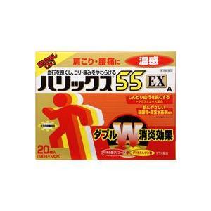 ハリックス55 EX 温感A 20枚・14cm×10cm 【第3類医薬品】*配送分類:1 futaba28