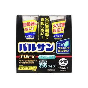 バルサン プロEX ノンスモーク 霧タイプ 6〜10畳用 46.5g×2個 【第2類医薬品】