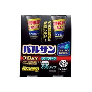 バルサン プロEX ノンスモーク 霧タイプ 12〜20畳用 93g×2個 【第2類医薬品】