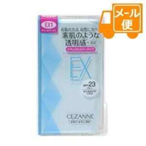 [ネコポスで送料160円]セザンヌ UVファンデーション EXプラス  EX1 クリームベージュ|futaba28