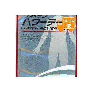 [ネコポスで送料160円]ファイテンパワーテープ チタンパワー!70マーク