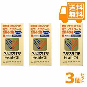 ■SALE特価■ [送料無料]ヘルスオイル 300カプセル×3個セット【第3類医薬品】