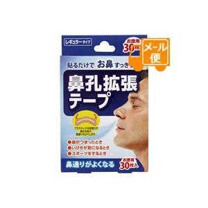 [ネコポスで送料160円]鼻孔拡張テープ レギュラータイプ 30枚|futaba28