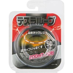 ピップマグネループより磁力強化!テスラループ 磁気ネックレス ブラック 50cm*配送分類:2|futaba28