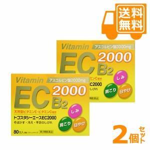 [送料無料]トコスタシーエースEC2000 80包x2個セット【第3類医薬品】[配送区分:A]|futaba28