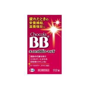 チョコラBBローヤルT 112錠 【第3類医薬品】*配送分類:2 futaba28