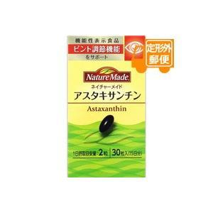 [定形外郵便で送料160円]ネイチャーメイド アスタキサンチン 30粒