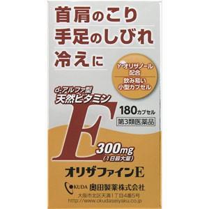 オリザファインE 180カプセル 【第3類医薬品】 ユベラックス300と同量のd-α-トコフェロール(配送分類:A) futaba28