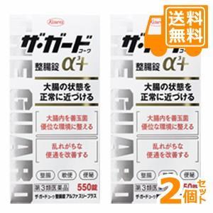 ■SALE特価■ ザ・ガードコーワ整腸錠α3+ 550錠 2個セット 【第3類医薬品】|futaba28