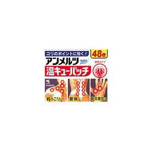【第3類医薬品】アンメルツ 温キューパッチ48枚[配送区分:A] futaba28