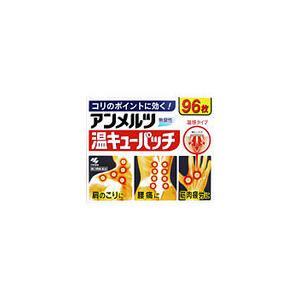 【第3類医薬品】アンメルツ 温キューパッチ96枚[配送区分:A] futaba28