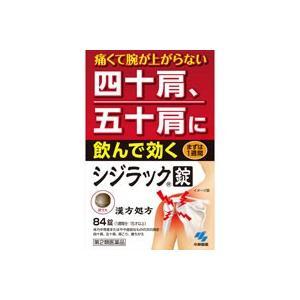 シジラック 84錠【第2類医薬品】*配送分類:2|futaba28