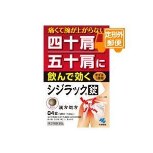 [定形外郵便]シジラック 84錠【第2類医薬品】|futaba28