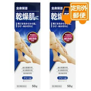 [定形外郵便]マーカムHPクリーム 50g×2個セット【第2類医薬品】 futaba28