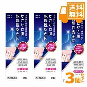 [送料無料]マーカムHPローション 50g×3個セット【第2類医薬品】|futaba28