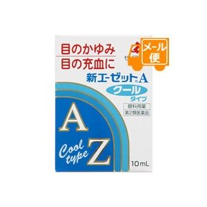 [ネコポスで送料160円]新エーゼットA 10mL 【第2類医薬品】|futaba28