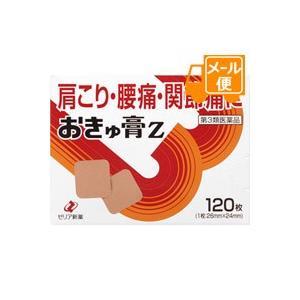 [ネコポスで送料160円]おきゅ膏Z 120枚(26mm×24mm) 【第3類医薬品】|futaba28
