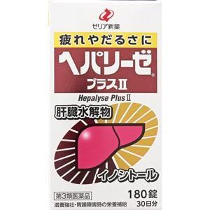ヘパリーゼプラスII 180錠 【第3類医薬品】|futaba28