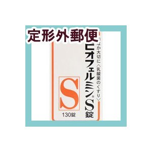 [定形外郵便で送料160円]新ビオフェルミンS錠 130錠【指定医薬部外品】