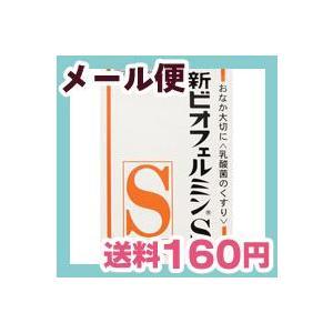 [メール便で送料160円]新ビオフェルミンS錠 45錠(3錠×15袋)【指定医薬部外品】