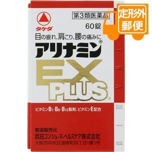 [定形外郵便で送料160円]アリナミンEXプラス 60錠【第3類医薬品】