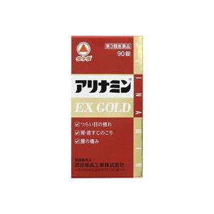 アリナミンEXゴールド 90錠【第3類医薬品】