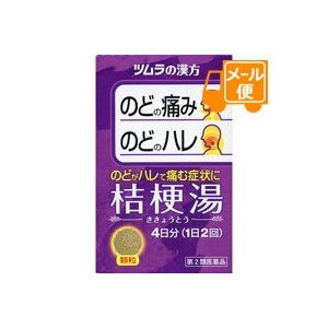 [クリックポストで送料160円]ツムラ漢方桔梗湯エキス顆粒 1.875g×8包 【第2類医薬品】|futaba28