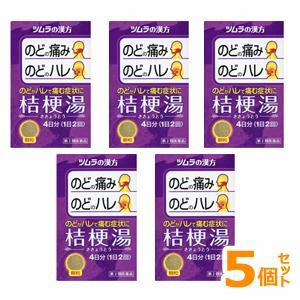 [クリックポストで送料無料]ツムラ漢方桔梗湯エキス顆粒 1.875g×8包×5個セット 【第2類医薬品】|futaba28