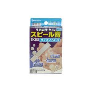 ニチバン スピール膏 EX50 SP-K (サイズいろいろ) 【第2類医薬品】|futaba28