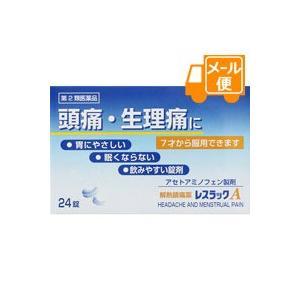 [ネコポスで送料160円]レスラックA錠 24錠【第2類医薬品】 futaba28