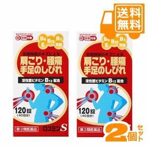 ロスミンS 120錠(40日分)×2個セット 【第3類医薬品】*配送分類:1 futaba28