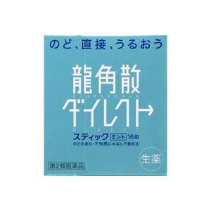 龍角散ダイレクトスティック ミント 16包 【第3類医薬品】|futaba28