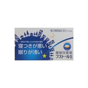 フストールS 12カプセル【第(2)類医薬品】 futaba28