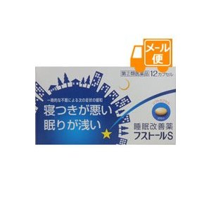 [ネコポスで送料160円]フストールS 12カプセル【第(2)類医薬品】|futaba28