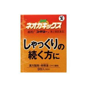 ネオカキックス細粒「コタロー」 9包【第2類医薬品】 futaba28
