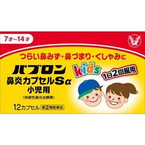 パブロン鼻炎カプセルSα小児用 12カプセル 【第(2)類医薬品】