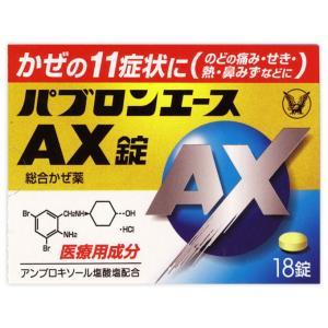 パブロンエースAX錠 18錠【第(2)類医薬品】 ※セルフメディケーション税制対象商品