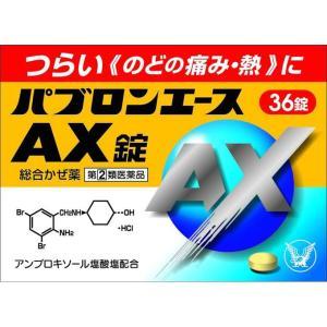 パブロンエースAX錠 36錠【第(2)類医薬品】 ※セルフメディケーション税制対象商品
