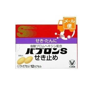 [メール便で送料160円]パブロンSせき止め 12カプセル【第(2)類医薬品】