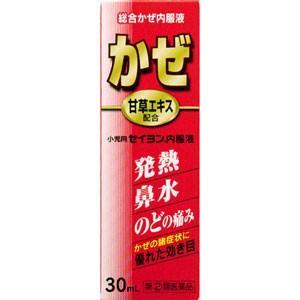 小児用セイヨン内服液 30mL 【第(2)類医薬品】[配送区分:A]|futaba28