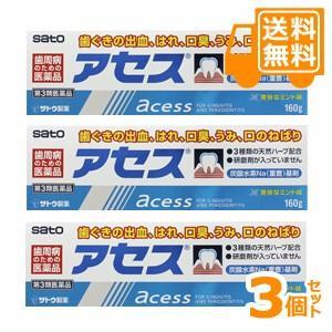 [送料無料]アセス(ラミネートチューブ) 160g×3個セット 【第3類医薬品】*配送分類:2 futaba28