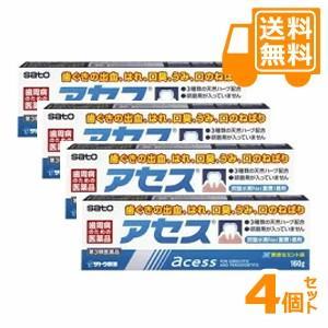 [送料無料]アセス(ラミネートチューブ) 160g×4個セット 【第3類医薬品】*配送分類:2