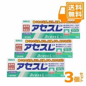 [送料無料]アセスL(ラミネートチューブ) 160g×3個セット 【第3類医薬品】[配送区分:A]|futaba28