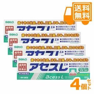 [送料無料]アセスL(ラミネートチューブ) 160g×4個セット 【第3類医薬品】*配送分類:2