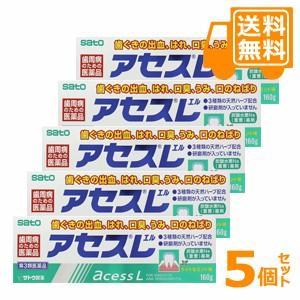 [送料無料]アセスL(ラミネートチューブ) 160g×5個セット 【第3類医薬品】