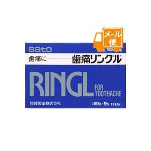 [ネコポスで送料160円]歯痛リングル 9包 【第(2)類医薬品】|futaba28
